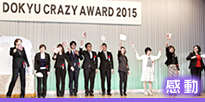 感動:DOKYU CRAZY AWARD